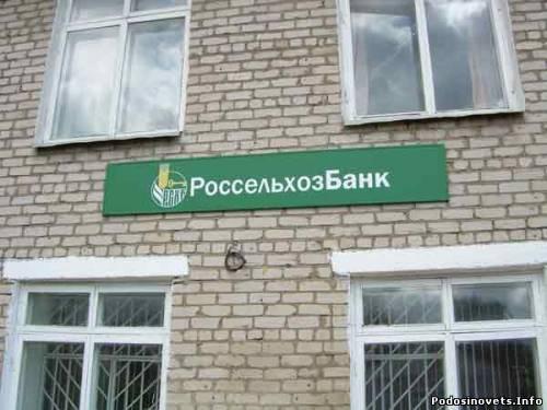 Россельхозбанк в Подосиновце